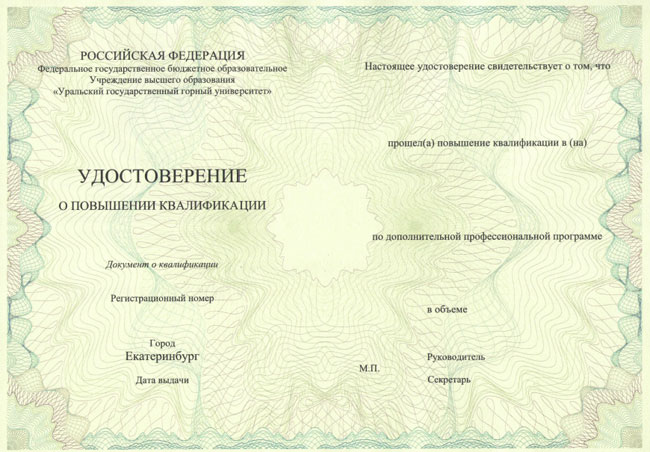 Удостоверение-новое-2