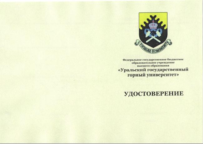 Удостоверение-новое-1