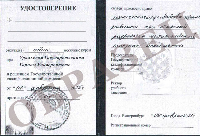 Удостоверение_право_руковод