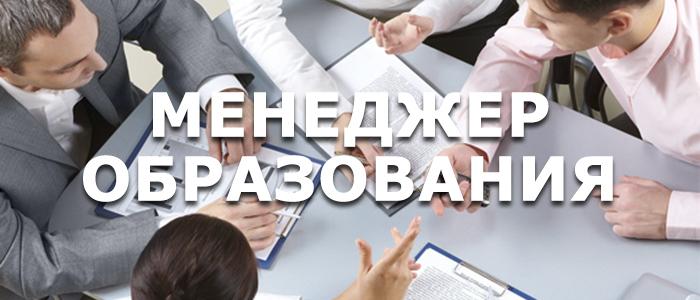 Менеджер образования