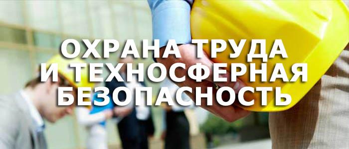 Охрана труда и техносферная безопасность
