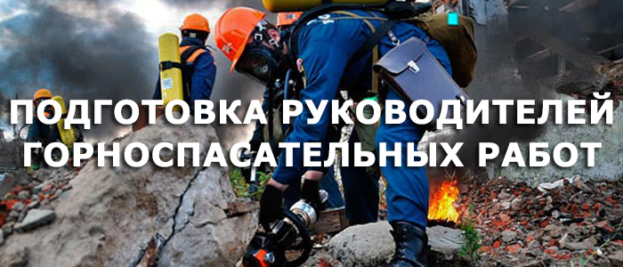 Подготовка руководителей горноспасательных работ