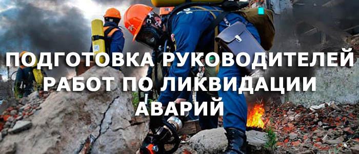 Подготовка руководителей работ по ликвидации аварий