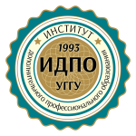 Институт дополнительного профессионального образования УГГУ