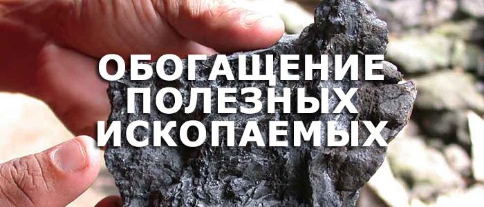Обогащение полезных ископаемых