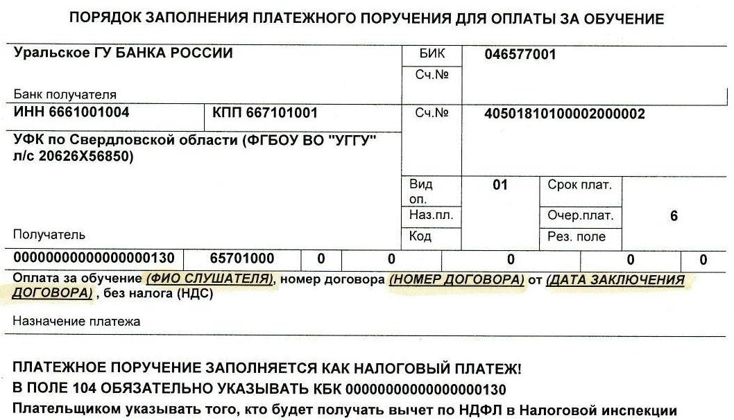 Реквизиты ИДПО УГГУ