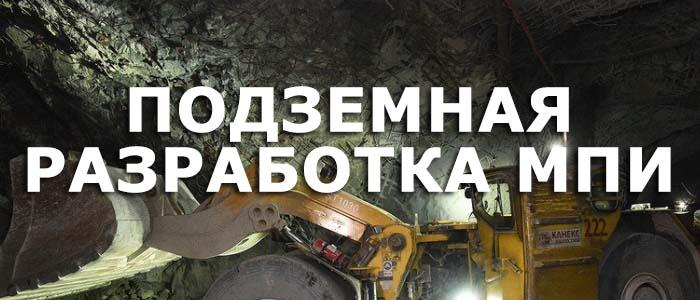 Подземная разработка месторождений полезных ископаемых